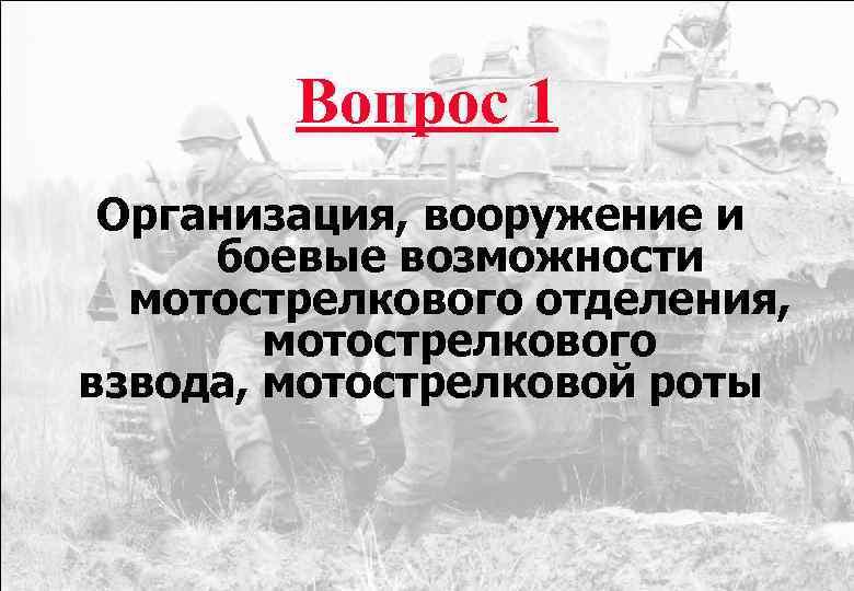 Вопрос 1 Организация, вооружение и боевые возможности мотострелкового отделения, мотострелкового взвода, мотострелковой роты