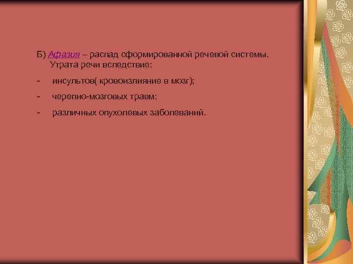 Б) Афазия – распад сформированной речевой системы. Утрата речи вследствие: - инсультов( кровоизлияние в