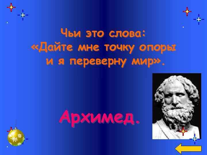 Чьи это слова: «Дайте мне точку опоры и я переверну мир» . Архимед.