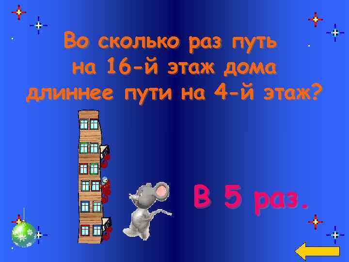 Во сколько раз путь на 16 -й этаж дома длиннее пути на 4 -й