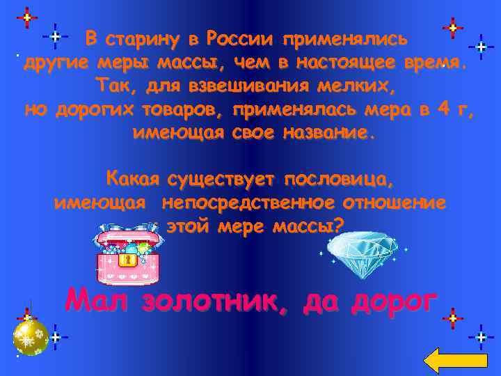 В старину в России применялись другие меры массы, чем в настоящее время. Так, для