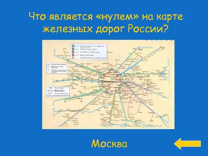Что является «нулем» на карте железных дорог России? Москва