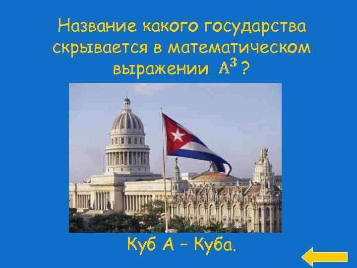 Название какого государства скрывается в математическом выражении ? Куб А – Куба.