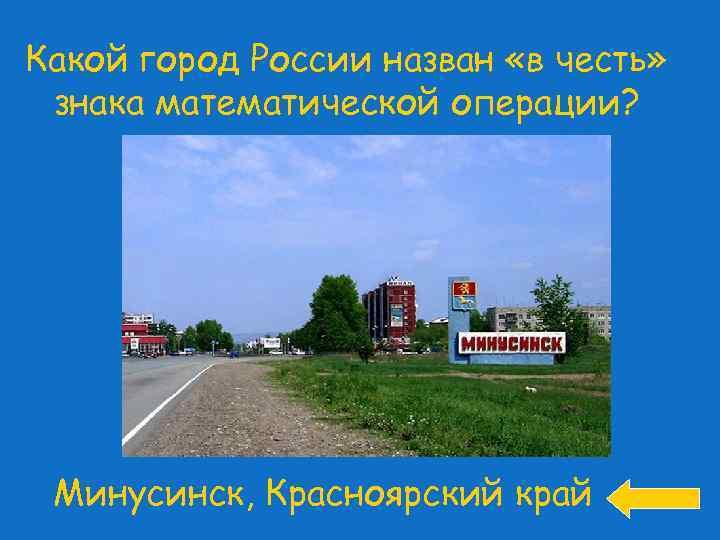 Какой город России назван «в честь» знака математической операции? Минусинск, Красноярский край