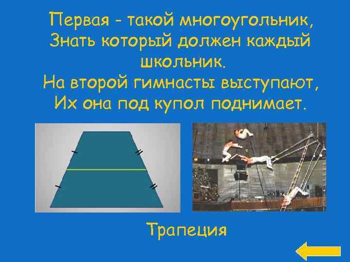 Первая - такой многоугольник, Знать который должен каждый школьник. На второй гимнасты выступают, Их