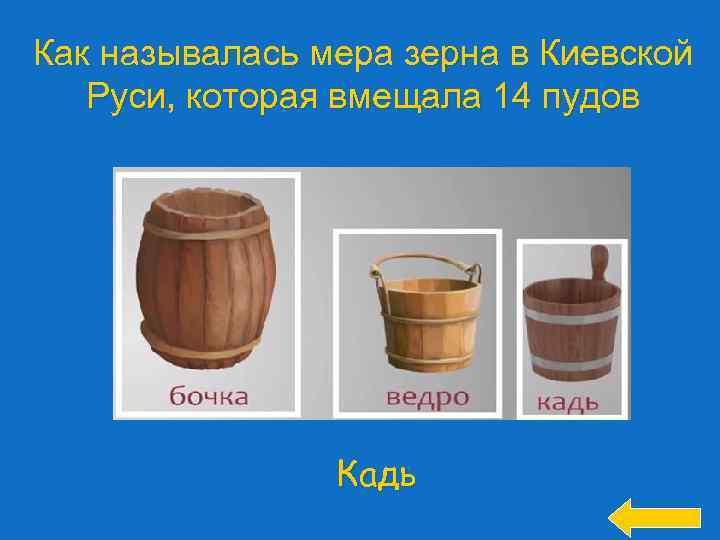 Как называлась мера зерна в Киевской Руси, которая вмещала 14 пудов Кадь