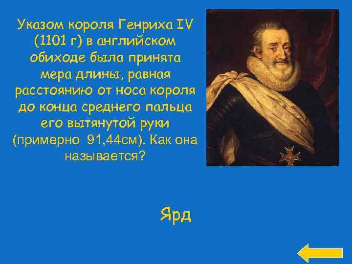 Указом короля Генриха IV (1101 г) в английском обиходе была принята мера длины, равная