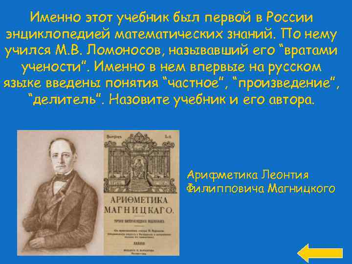 Именно этот учебник был первой в России энциклопедией математических знаний. По нему учился М.