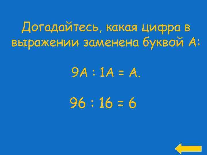 Догадайтесь, какая цифра в выражении заменена буквой А: 9 А : 1 А =