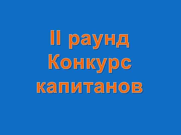 II раунд Конкурс капитанов