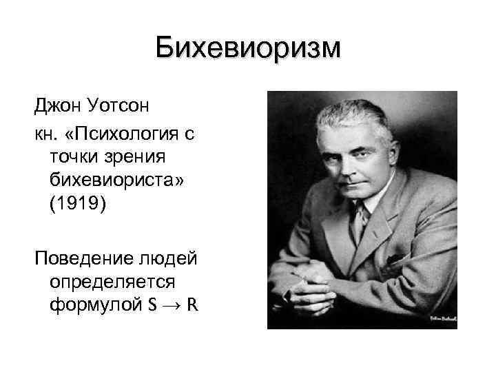 Работа уотсона называлась «психология с точки зрения бихевиориста».