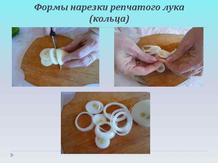 Формы нарезки репчатого лука (кольца)