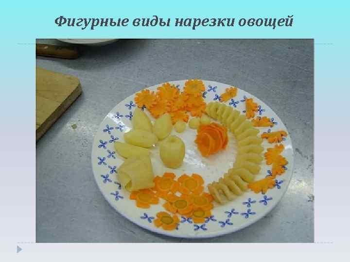 Фигурные виды нарезки овощей