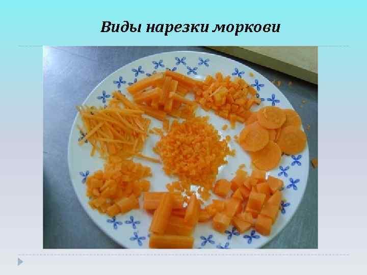 Виды нарезки моркови