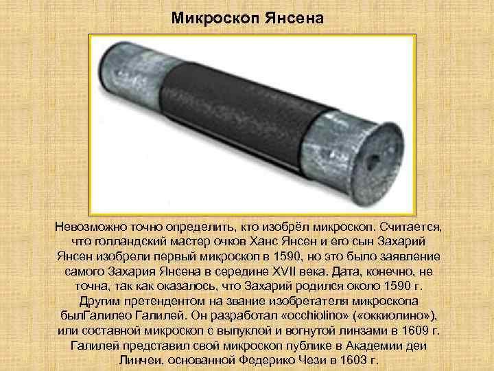 Микроскоп Янсена Невозможно точно определить, кто изобрёл микроскоп. Считается, что голландский мастер очков Ханс