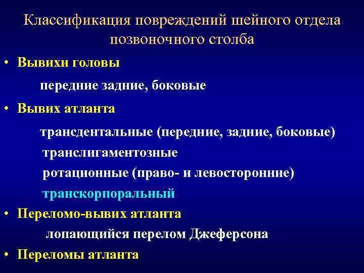 Повреждения шейного отдела позвоночника классификация