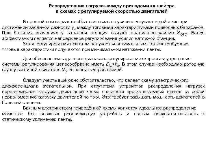 Диапазон скорости конвейера продажа элеватора новосибирская область