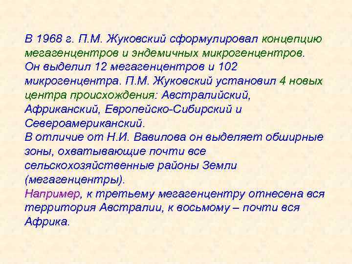 В 1968 г. П. М. Жуковский сформулировал концепцию мегагенцентров и эндемичных микрогенцентров. Он выделил
