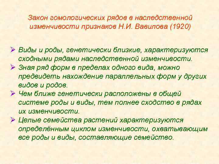 Закон гомологических рядов в наследственной изменчивости признаков Н. И. Вавилова (1920) Ø Виды и