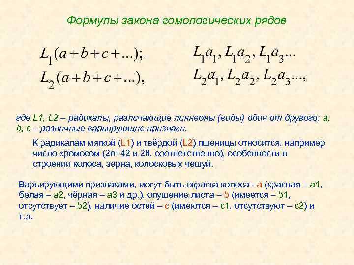 Формулы закона гомологических рядов где L 1, L 2 – радикалы, различающие линнеоны (виды)