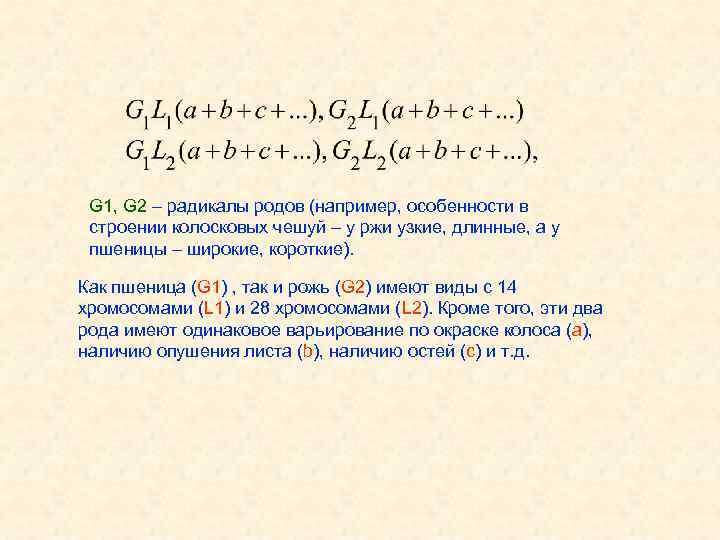 G 1, G 2 – радикалы родов (например, особенности в строении колосковых чешуй –