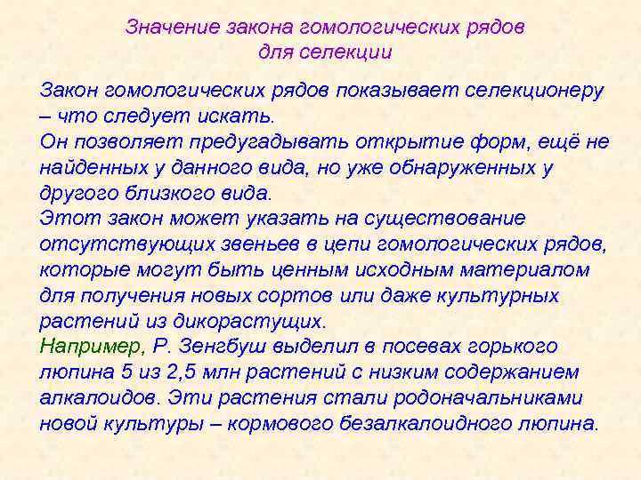 Значение закона гомологических рядов для селекции Закон гомологических рядов показывает селекционеру – что следует