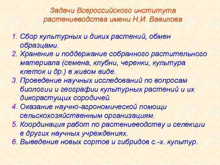 Задачи Всероссийского института растениеводства имени Н. И. Вавилова 1. Сбор культурных и диких растений,
