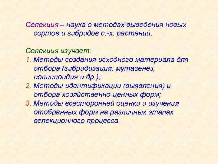 Селекция – наука о методах выведения новых сортов и гибридов с. -х. растений. Селекция