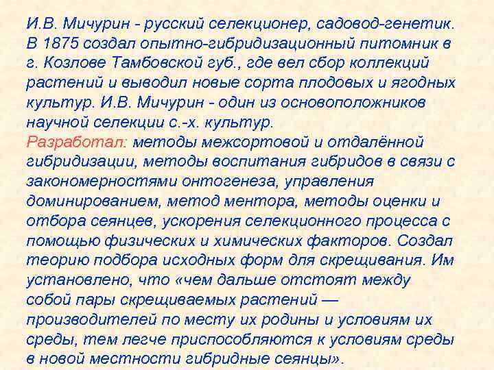 И. В. Мичурин - русский селекционер, садовод-генетик. В 1875 создал опытно-гибридизационный питомник в г.