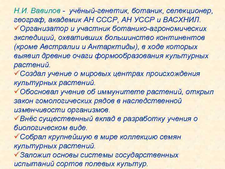 Н. И. Вавилов - учёный-генетик, ботаник, селекционер, географ, академик АН СССР, АН УССР и