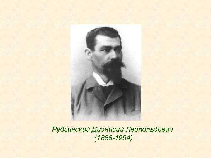 Рудзинский Дионисий Леопольдович (1866 -1954)