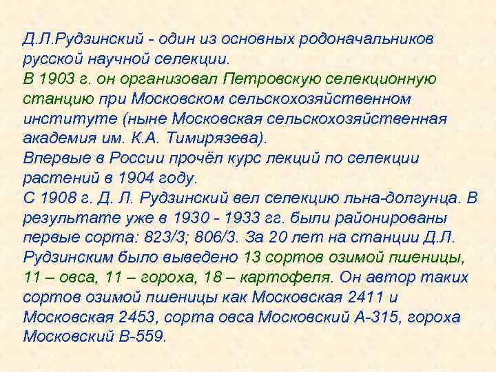 Д. Л. Рудзинский - один из основных родоначальников русской научной селекции. В 1903 г.