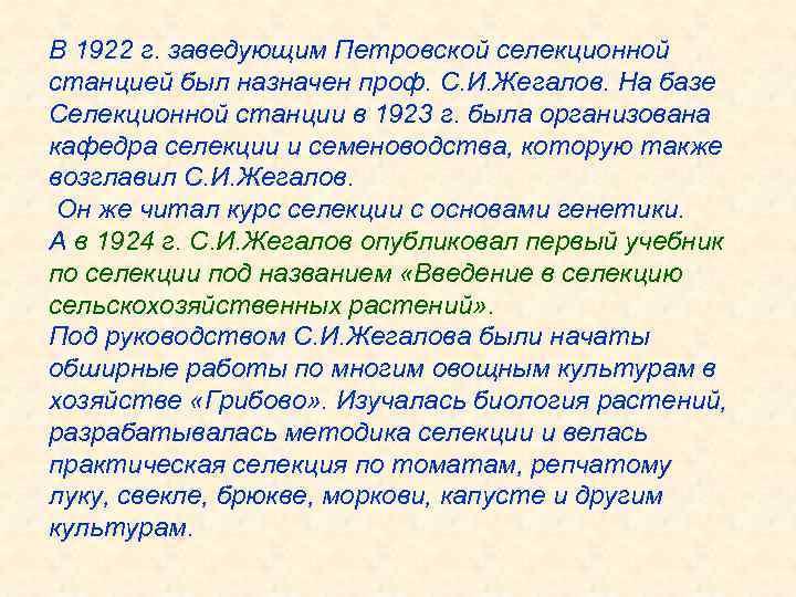 В 1922 г. заведующим Петровской селекционной станцией был назначен проф. С. И. Жегалов. На
