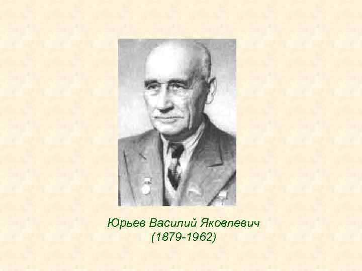 Юрьев Василий Яковлевич (1879 -1962)