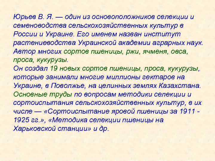 Юрьев В. Я. — один из основоположников селекции и семеноводства сельскохозяйственных культур в России
