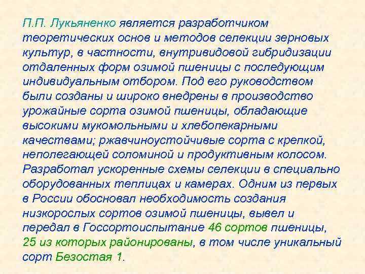 П. П. Лукьяненко является разработчиком теоретических основ и методов селекции зерновых культур, в частности,