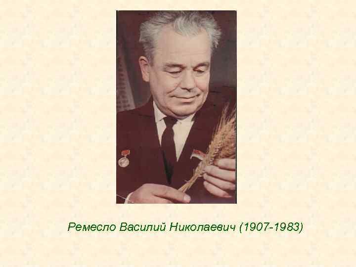 Ремесло Василий Николаевич (1907 -1983)