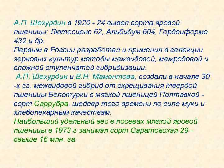 А. П. Шехурдин в 1920 - 24 вывел сорта яровой пшеницы: Лютесценс 62, Альбидум