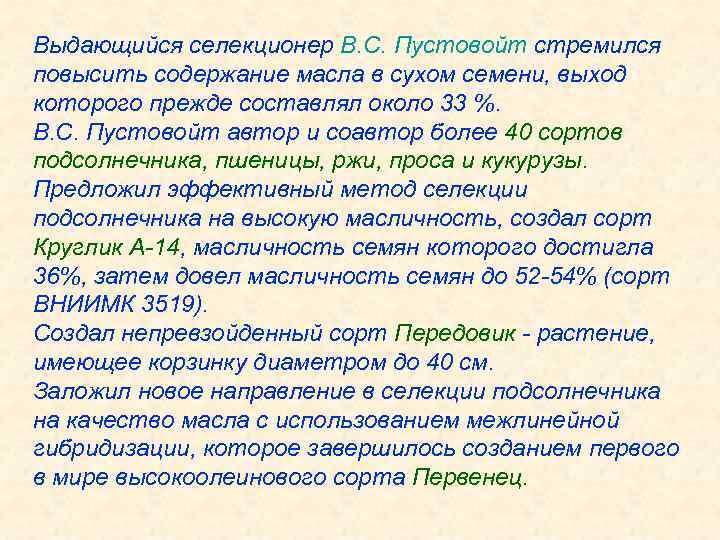 Выдающийся селекционер В. С. Пустовойт стремился повысить содержание масла в сухом семени, выход которого