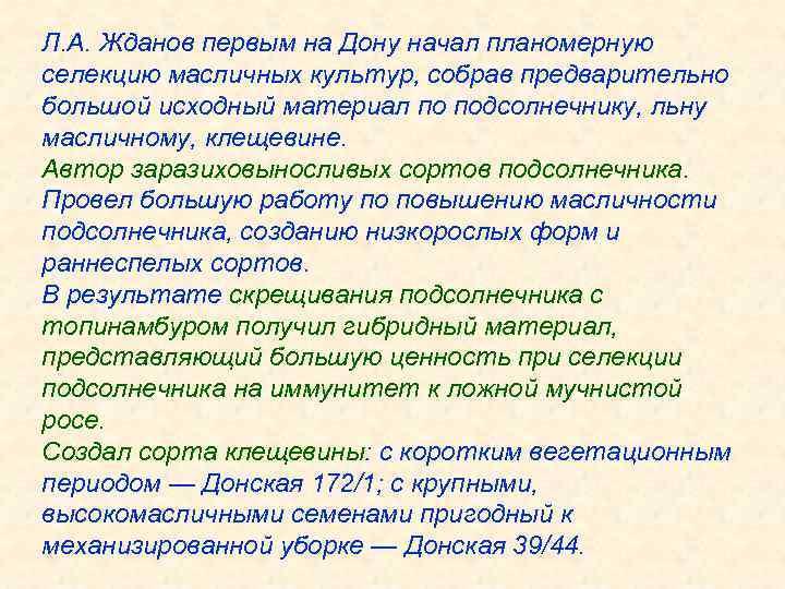 Л. А. Жданов первым на Дону начал планомерную селекцию масличных культур, собрав предварительно большой