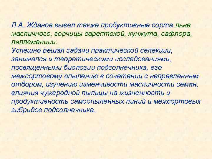 Л. А. Жданов вывел также продуктивные сорта льна масличного, горчицы сарептской, кунжута, сафлора, ляллеманции.