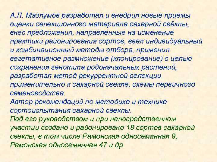 А. Л. Мазлумов разработал и внедрил новые приемы оценки селекционного материала сахарной свёклы, внес