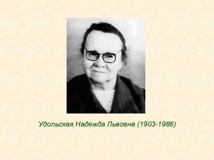 Удольская Надежда Львовна (1903 -1986)