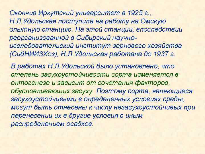 Окончив Иркутский университет в 1925 г. , Н. Л. Удольская поступила на работу на