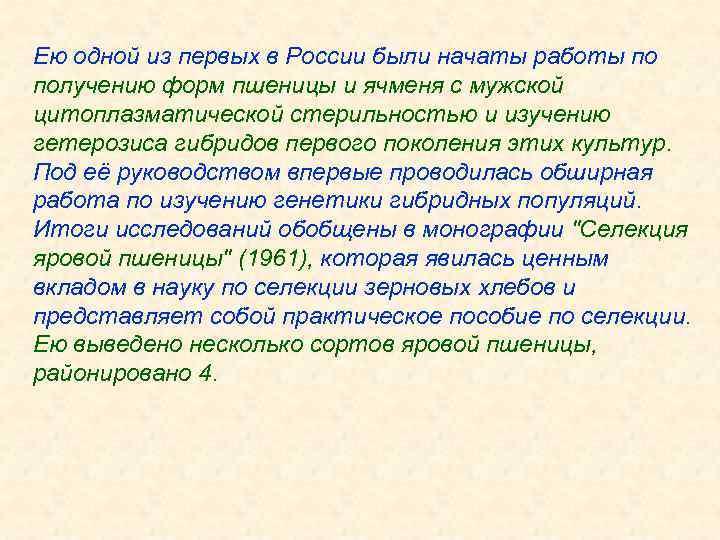 Ею одной из первых в России были начаты работы по получению форм пшеницы и