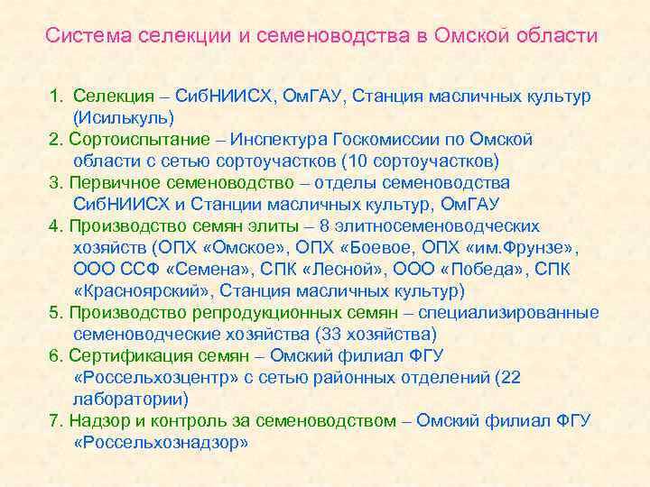 Система селекции и семеноводства в Омской области 1. Селекция – Сиб. НИИСХ, Ом. ГАУ,