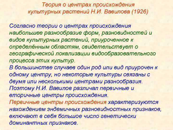 Теория о центрах происхождения культурных растений Н. И. Вавилова (1926) Согласно теории о центрах