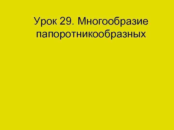 Урок 29. Многообразие папоротникообразных