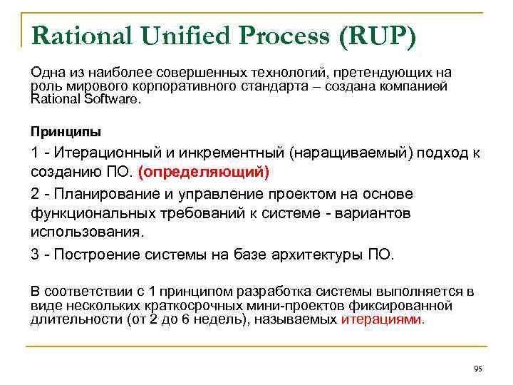 rup 1 project Rational unified process (rup) is one of the spiral software development methodologies the methodology is supported by rational software company, the product is updated about twice a year.