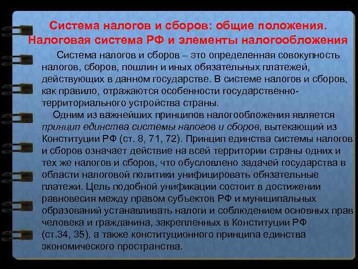 Система налогов и сборов: общие положения. Налоговая система РФ и элементы налогообложения Система налогов